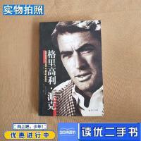【二手9成新】格里高利-派克[美]格利・弗斯格尔昆仑出版社