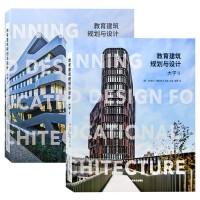 教育建筑规划与设计 优选大学新建筑 两本一套 文化体育科研办公行政医学大楼建筑设计书籍高校学院校