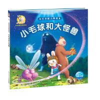 米乐米可生命教育故事书 社交能力养成 小毛球和大怪兽 海豚传媒