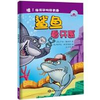 哇!海洋动物好有趣---鲨鱼看牙医