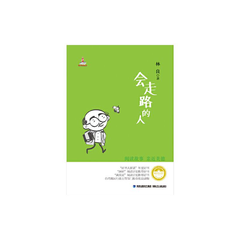 会走路的人(林良美文书坊,什么是品德?该如何培养?寻找答案就在这本书里!) 台湾儿童文学泰斗林良先生写给孩子们的美德书,让孩子从阅读中,自己体味美德的定义,自己感知美德的力量!做一个品格优美的人,从阅读本书开始!