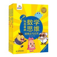 数学启蒙思维训练 玩出来的数学思维[5-6岁](套装共4册)
