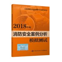 抢先备考2019 消防工程师教辅 注册消防工程师资格考试辅导书 消防安全案例分析模拟测试(2018年版)