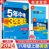2020新版 5年中考3年模拟 八年级/8年级上册 初中英语 人教版 五年中考三年模拟 初二总复习教材资料同步练习册辅