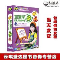 正版幼儿童早教美术教学宝宝学画画视频教学材DVD光盘碟片