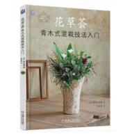 花草荟:青木式混栽技法入门