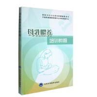 母乳喂养培训教程 王惠珊 曹彬主编 北京大学医学出版社 9787565907050