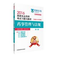 【二手旧书9成新】2016执业药师考试用书 药师考试习题与解析 药事管理与法规(第八版) 宿凌