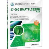 【全新直发】S7-200 SMART PLC应用教程 第2版 机械工业出版社