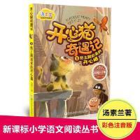 开心猫奇遇记01纸上跳出来的开心猫彩图注音版小学生一二三123年级课外阅读故事书动物历险童话6-10岁小学阅读童话动物