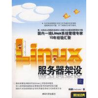 Linux 服务器架设