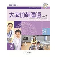 大家的韩国语・中级2