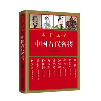 中国古代名将(pdf+txt+epub+azw3+mobi电子书在线阅读下载)