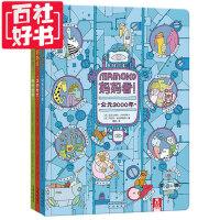【乐乐趣童书】全3册 MAMOKO妈妈看! 龙的时代现代世界 公元3000年精装绘本 早教益智启蒙无文字精美绘本