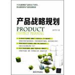 产品战略规划 张甲华 9787302361329 清华大学出版社