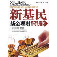 正版现货 9787504726827 新基民:基金理财必读书 中国财富出版社