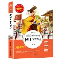 中华上下五千年 教育部新课标推荐书目-人生必读书 名师点评 美绘插图版