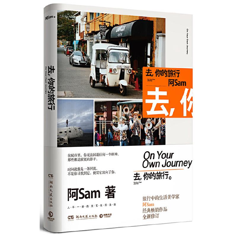 去,你的旅行 旅行生活美学家阿Sam经典作品纪念版,人手一册的文艺生活圣经