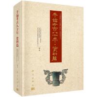 丰镐考古八十年・资料篇