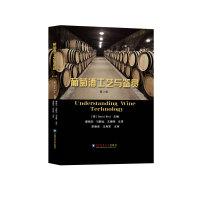 葡萄酒工艺与鉴赏(第3版)
