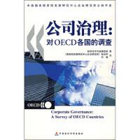 公司治理:对OECD各国的调查 经济合作与发展组织 编,张政军,付畅 译 9787500582489 中国财政经济出版社