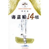 海盗船14班――校园牛仔系列【正版图书,放心购买】