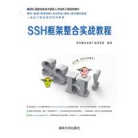 SSH框架整合实战教程 传智播客高教产品研发部 清华大学出版社 9787302423898【正版二手书旧书 8成新】