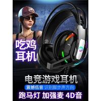 电脑耳机头戴式台式电竞游戏耳麦USB7.1声道绝地求生吃鸡网吧带麦有线带话筒重低音笔记本手机用耳麦友柏A12