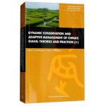 【正版直发】农业文化遗产的动态保护和适应性管理:理论与实践(4) Min Qingwen,Li Heyao,Zhan