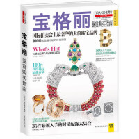 宝格丽鉴赏购买指南《名牌志》编辑部9787550218444北京联合出版公司
