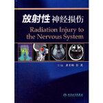 放射性神经损伤 唐亚梅,彭英 人民卫生出版社 9787117156967