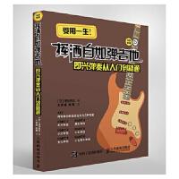 吉他教程 挥洒自如弹吉他 即兴弹奏从入门到精通 [日]渡边具义 人民邮电出版社 9787115469182