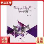 数字传播背景下广告发展研究 姜帆; 9787565721779 中国传媒大学出版社