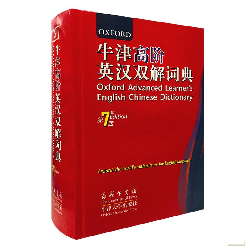 牛津高阶英汉双解词典第7版