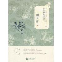童话大师洪汛涛论童话教育――童话的基本论述(上册)