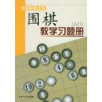 围棋教学习题册.入门