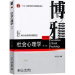 社会心理学-(第三版) 侯玉波 北京大学出版社