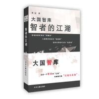 大国智库 智者的江湖 黄�I著 9787534860805 中州古籍出版社[爱知图书专营店]