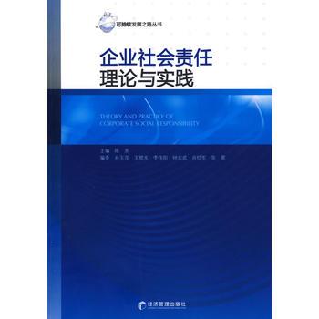 【二手旧书9成新】企业社会责任理论与实践 陈英