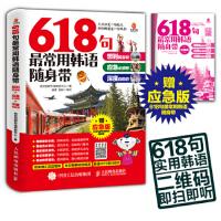 [二手95成新旧书]618句常用韩语随身带:想到就会说+应急必须带+深度自助游(附赠MP3版韩语口语句) 978711