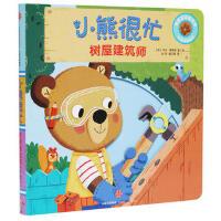 小熊很忙中英双语厚纸板游戏书:树屋建筑师