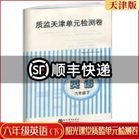 2020春 阳光课堂质监天津单元检测卷 六年级英语下册人教精通版