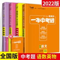 2020版一本中考题语文数学英语物理4本套装 初中中考辅导书 初中刷考题划重点练技法 初三3中考总复