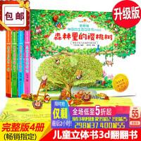 好好玩神奇的生命立体书全4册 儿童立体书3d翻翻书6-10周岁 绘本0-3岁故事读物宝宝启蒙早教图书1-2森林里的樱桃