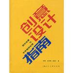 创意设计指南 (美)克劳斯,许骅,吴天赋 9787532231683 上海人民美术出版社