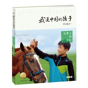 我是中国的孩子(第2辑):马背上的少年