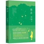 张小娴:想念 张小娴 北京十月文艺出版社【新华书店 值得信赖】
