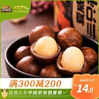 【领券满300减210】【三只松鼠_夏威夷果160g】坚果炒货干果奶油味