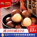 【三只松鼠_夏威夷果160g】零食坚果特产炒货干果奶油味