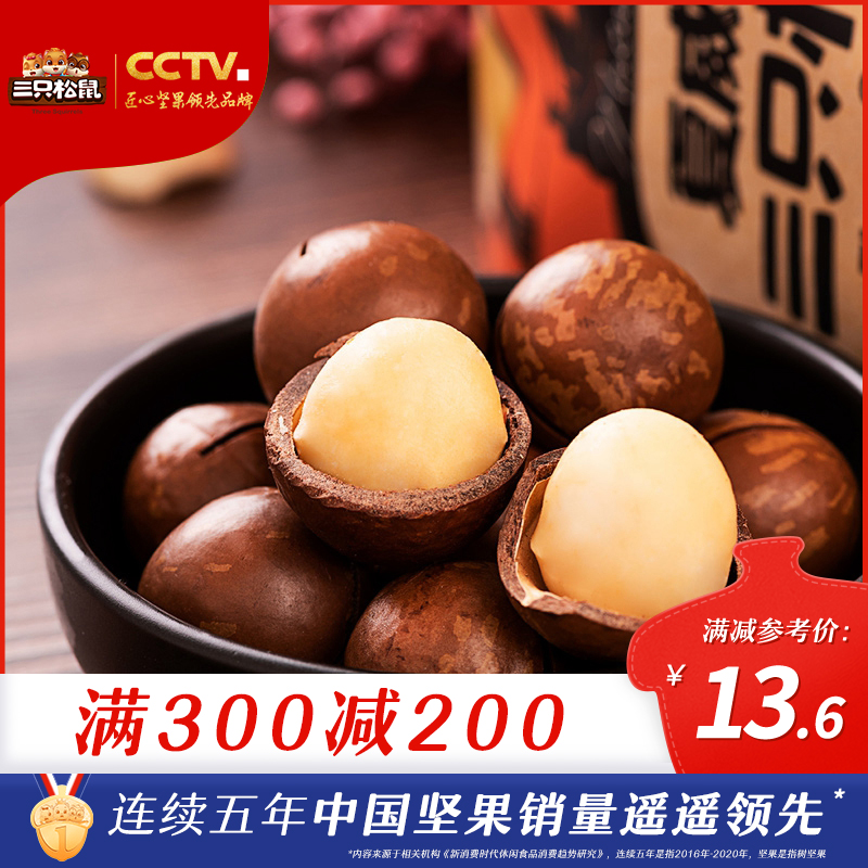 【三只松鼠_夏威夷果160g】零食坚果特产炒货干果奶油味中秋潮礼,等你来抢!
